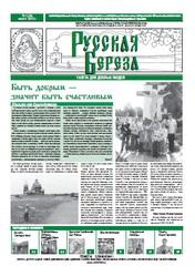 Газета Русская берёза
