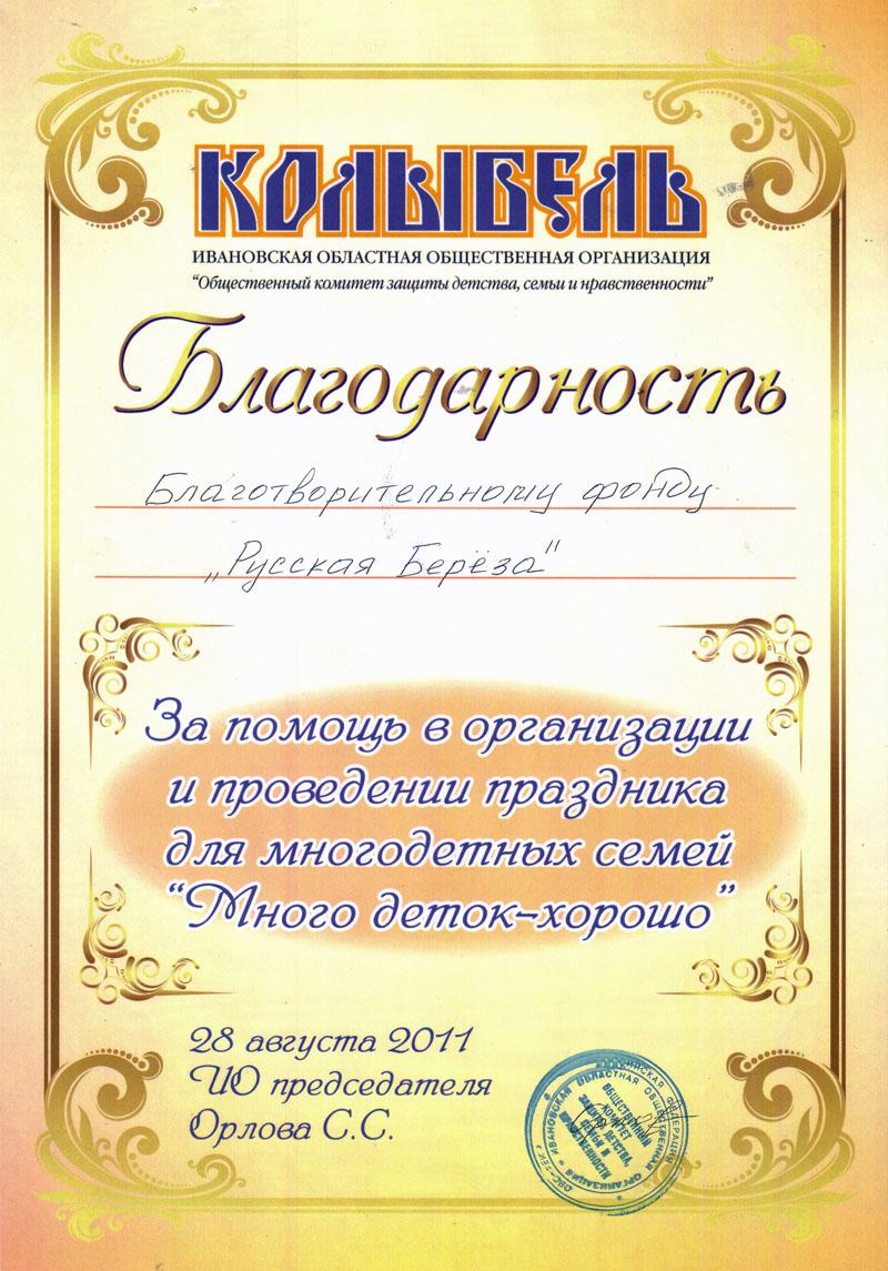 ИМЕНИНЫ. Полный КАЛЕНДАРЬ ИМЕНИН, поверенный московской Патриархией