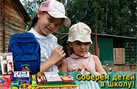 Поможем поставить детей школьными принадлежностями