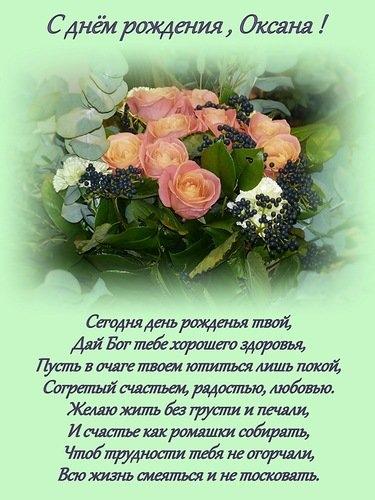 С днем рождения оксане поздравления