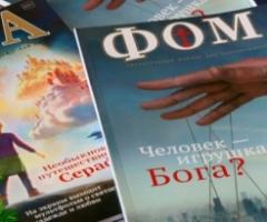 Благотворительная подписка на журнал 'ФОМА'