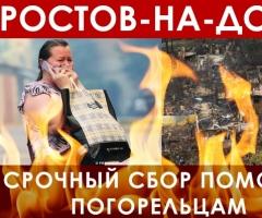 Срочно! Сбор помощи! Пострадавшим при пожаре в Ростове-на-Дону!!! С 24 по 29 августа!