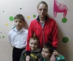"""Светлана Ж. и 3 детей (проект """"Профилактика социального сиротства"""")"""