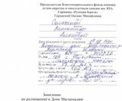 Самохина Валентина Алексеевна с правнуками