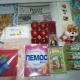 Новогодние подарки, игрушки, средства личной гигиены