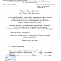 20.05.2011 г. фонд оказал финансовую помощь в размере 200 тыс. руб. Дому милосердия в п. Саракташ. От приюта пришло благодарственное письмо с отчетом о потраченных средствах.