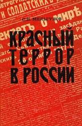 Мельгунов красный террор в россии скачать fb2